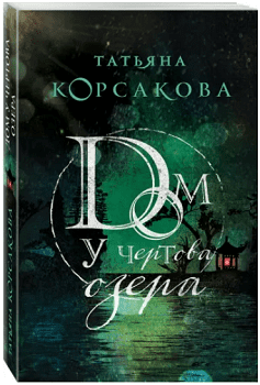 Мистические сюжеты в книгах