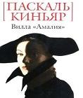 Паскаль Киньяр - «Вилла «Амалия»