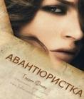 Таррин Фишер – «Авантюристка»