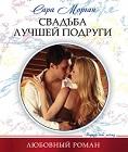 книга недели - Свадьба лучшей подруги