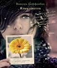 Ванесса Диффенбах – «Язык цветов»