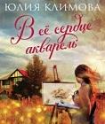 Юлия Климова – В ее сердце акварель