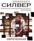 Элизабет Силвер - Обреченная