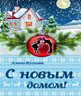 Алина Кускова – С новым домом!