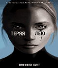 Тиффани Кинг – Теряя Лею