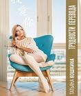Татьяна Кошкина – Трудности перевода