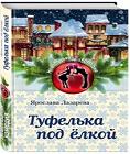 Ярослава Лазарева – Туфелька под елкой