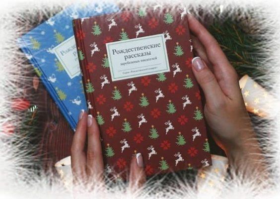 книги с новогодним сюжетом