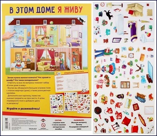 """игра с наклейками """"мой дом"""""""