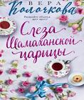 Вера Колочкова – Слеза Шамаханской царицы