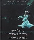 Виктория Фокс – Тайна старого фонтана
