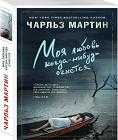 Чарльз Мартин – Моя любовь когда-нибудь очнется
