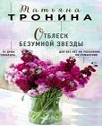 Татьяна Тронина – Отблеск безумной звезды