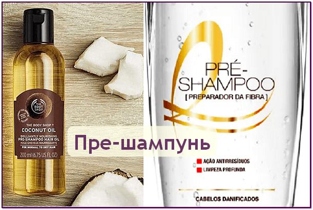 Пре-шампунь