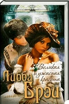 Либба Брэй – Великая и ужасная красота