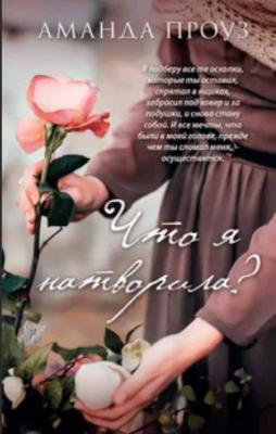 Аманда Проуз – Что я натворила?