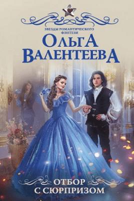 Ольга Валентеева – Отбор с сюрпризом