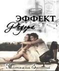 Татьяна Зинина – Эффект Федора