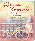 Елена Заремба – Китти. Следуй за сердцем