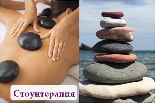 Стоунтерапия