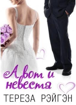 Тереза Рэйгэн – А вот и невеста