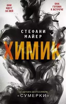 Стефани Майер – Химик