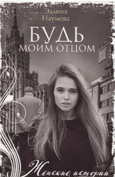 Эллина Наумова – Будь моим отцом