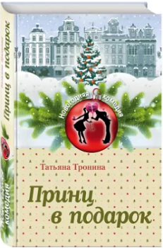 Татьяна Тронина – Принц в подарок