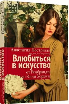 Книга как лучший подарок: выбираем по интересам к Новому году