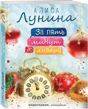 книга в подарок на новый год