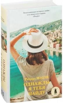 Ричард Мэдли – Однажды я тебя найду