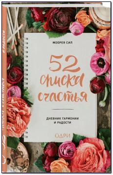 Какую книгу можно подарить женщине