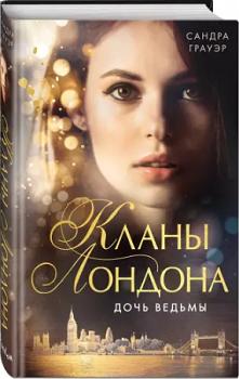 Сандра Грауэр – Дочь ведьмы
