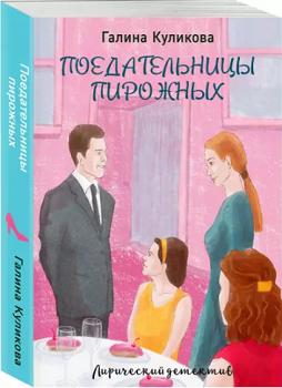 Галина Куликова – Поедательницы пирожных