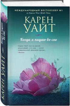 Карен Уайт – Когда я падаю во сне