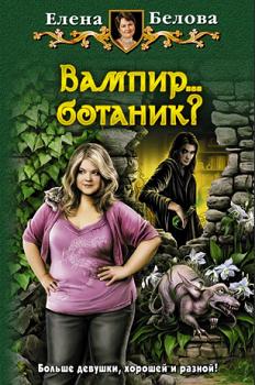 Елена Белова – Вампир…ботаник?!