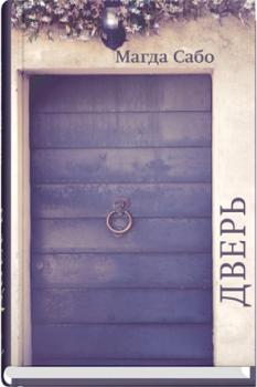 Магда Сабо – Дверь