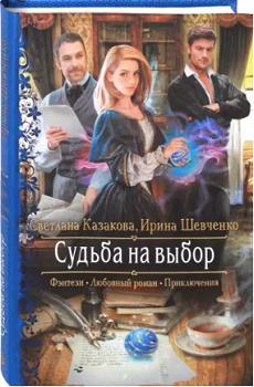 Ирина Шевченко, Светлана Казакова – Судьба на выбор