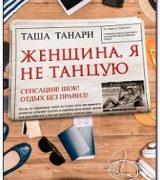 Таша Танари –  Женщина, я не танцую