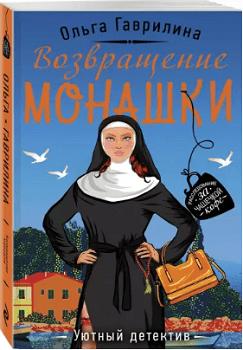 Ольга Гаврилина – Возвращение монашки