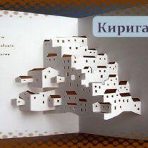 бумажное творчество, японское хобби,что такое киригами