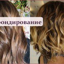 окрашивание волос, что означает брондирование