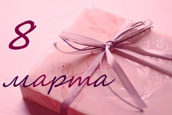 подарки девочке на 8 марта