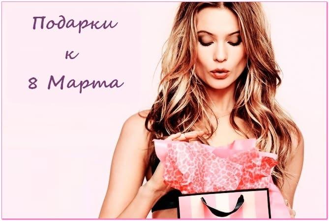 подарок женщине 8 марта