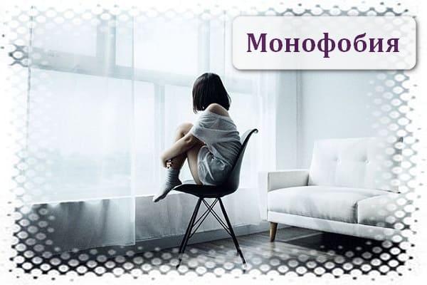 что такое монофобия